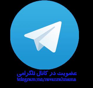 کانال تلگرام روان شناسی
