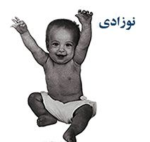 ویژگیهای دوره نوزادی