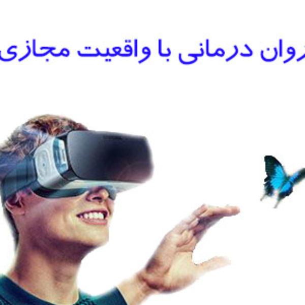 دستگاه روان درمانی واقعیت مجازی