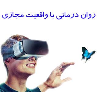 روان درمانی واقعیت مجازی