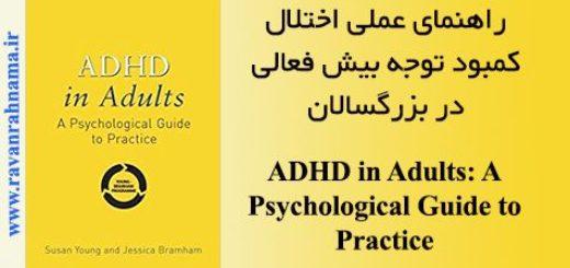 دانلود کتاب اختلال نقص توجه بیش فعالی در بزرگسالان