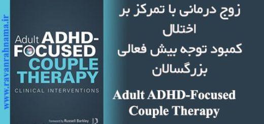 کتاب زوج درمانی با تمرکز بر بیش فعالی بزرگسالان