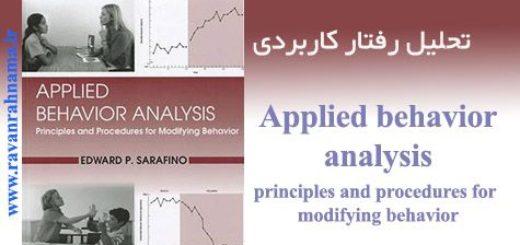 کتاب تحلیل رفتار کاربردی