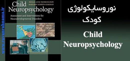 دانلود کتاب نوروسایکولوژی کودک