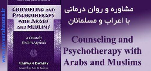کتاب مشاوره و روان درمانی با اعراب و مسلمانان