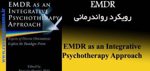 کتاب EMDR