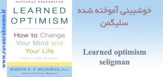 دانلود رایگان کتاب خوشبینی آموخته شده مارتین سلیگمن