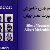 پیام های خاموشآلبرت محرابیان