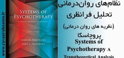 دانلود کتاب نظری های روان درمانی پروچاسکا