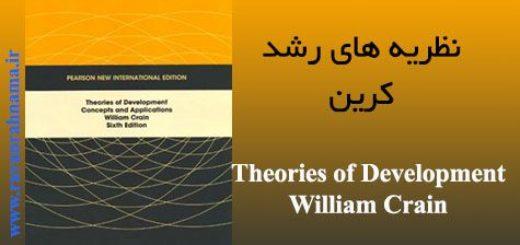 دانلود رایگان کتاب نظریه های رشد ویلیام سی کرین