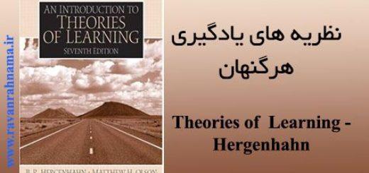 دانلود رایگان کتاب مقدمه ای بر نظریه های یادگیری