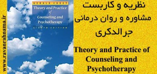 دانلود کتاب نظریه و کاربست مشاوره و روان درمانی