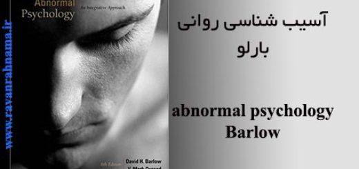 کتاب آسیب شناسی روانی بارلو