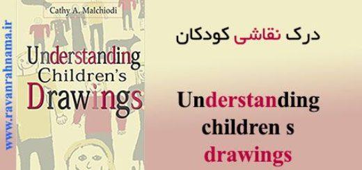 کتاب درک نقاشی های کودکان