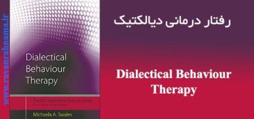 دانلود رایگان کتاب رفتار درمانی دیالکتیک (DBT)