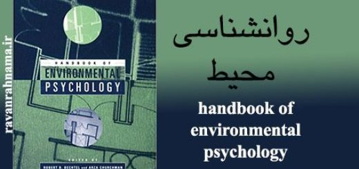 دانلود کتاب روانشناسی محیط
