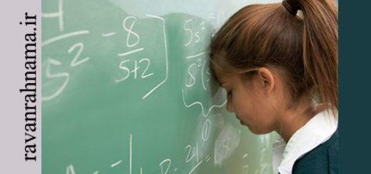 اختلال یادگیری خاص