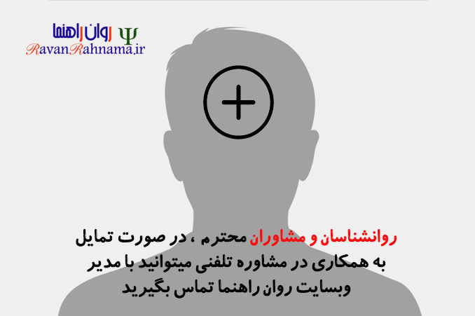 استخدام روانشناس