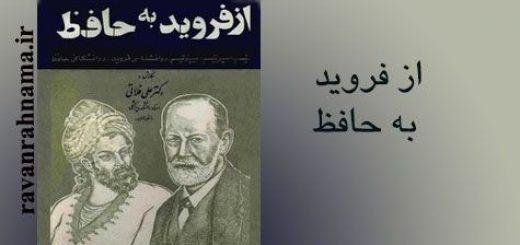 کتاب از فروید به حافظ