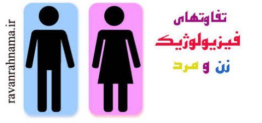 تفاوتهای فیزیولوژیکی زنان و مردان