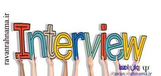 کارگاه آموزشی مصاحبه تشخیصی دانلود فایل صوتی