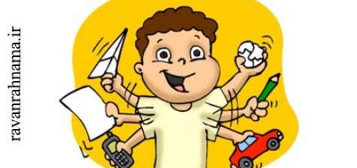 کودکان بیشفعال کم توجه