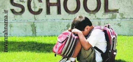 ترس از مدرسه