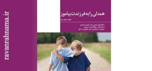 همدلی را به فرزندت بیاموز