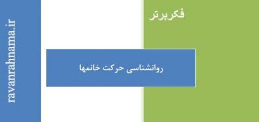 کتاب زبان بدن زنان