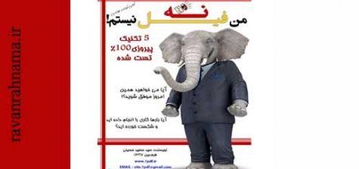 کتاب نه من فیل نیستم