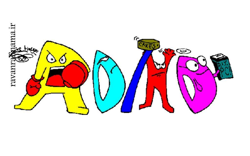 اختلال کمبود توجه بیش فعالی (ADHD)