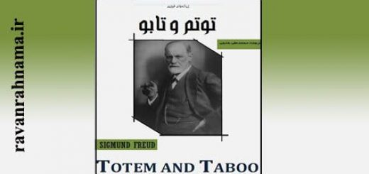 کتاب توتم و تابو