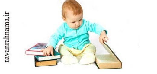 چرا کودکان ما به مطالعه علاقه ندارند