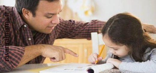 تکالیف درسی فرزندان و مشکلات والدین