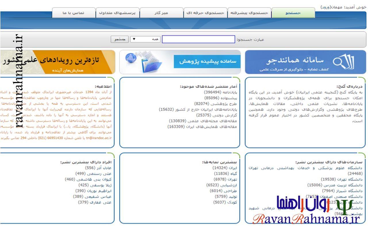 پژوهشگاه علوم و فن آوری اطلاعات ایران (ایران داک)