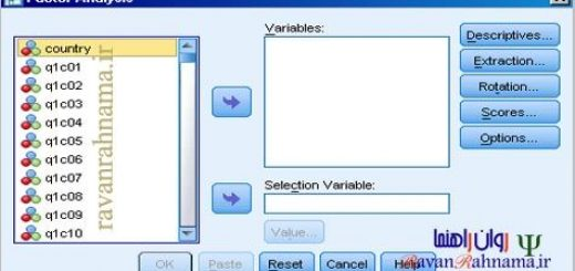 روشهای تحلیل چندمتغيره در نرم افزار spss