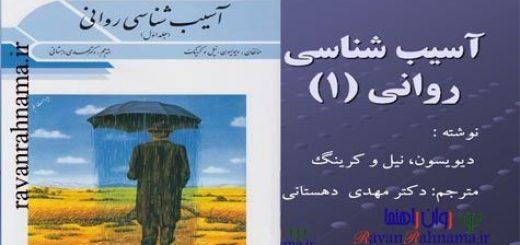 پاورپوینت کتاب آسیب شناسی روانی ديويسون ، نيل و كرينگ ترجمه مهدی دهستانی