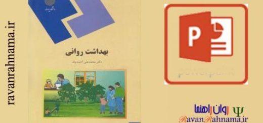 پاورپوینت کتاب بهداشت روانی نوشته دکتر محمد علی احمدوند