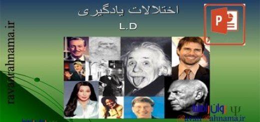 پاورپوینت اختلالات یادگیری (اختلال نارساخوانی)