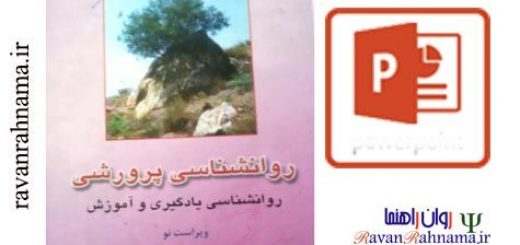 پاورپوینت کتاب روانشناسی پرورشی دکتر علی اکبر سیف