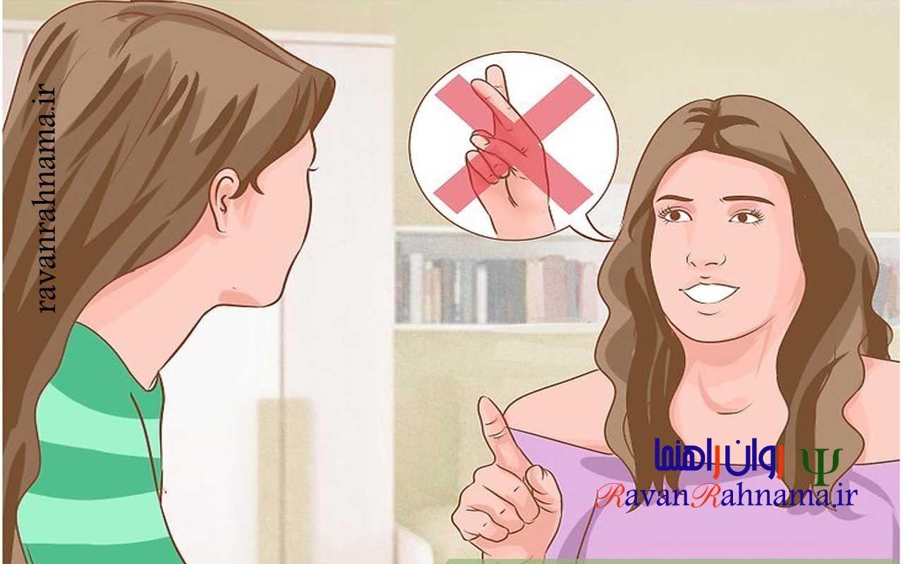 چطور به دیگران نه بگوییم