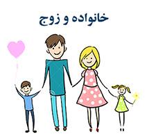 مراحل زندگی - خانواده و زوج