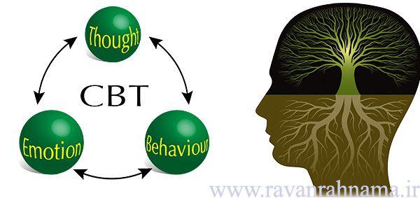 رفتار درمانی شناختی یا cbt