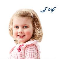کودکی و نوجوانی - مراحل زندگی