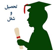 تحصیل و شغل