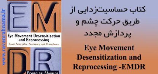 کتاب حساسیتزدایی از طریق حرکت چشم و پردازش مجدد