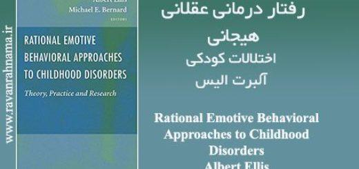 کتاب رفتار درمانی عقلانی هیجانی برای اختلالات کودکی - الیس