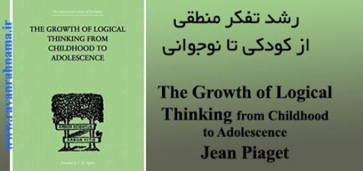 کتاب رشد تفکر منطقی از کودکی تا نوجوانی
