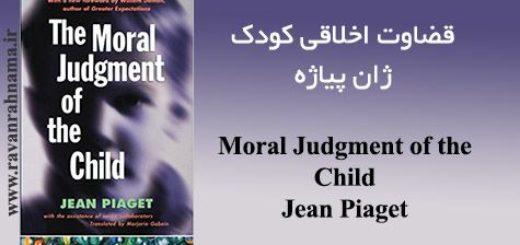 دانلود رایگان کتاب قضاوت اخلاقی کودک - ژان پیاژه