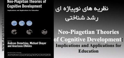 دانلود رایگان کتاب نظریه های نوپیاژه ای رشد شناختی